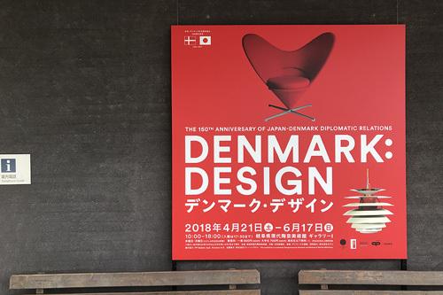 デンマークデザイン展
